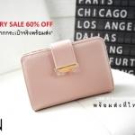 กระเป๋าสตางค์ LYN Wallet สีชมพู นู้ด แบบพับ 2 ทบ