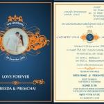 โปสการ์ดแต่งงานหน้า-หลัง PP030