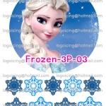 Frozen-03 3ปอนด์
