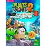 Plants vs Zombies ตอน สำรวจภูมิศาสตร์และมหาสมุทรสุดพิศวง (ฉบับการ์ตูน)