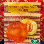 แตงไทยลูกกลมทองไทย