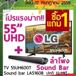 TV LG ขนาด 55 นิ้ว UHD SMART DTV 55UH600T