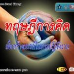ทฤษฎีการคิด (CD)