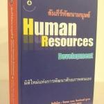 คัมภีร์พัฒนามนุษย์ (Human Resources Development)