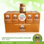 ผลิตภัณฑ์เสริมอาหาร ไดมอนด์โกลด์ 70ml. 1 กล่อง มี 10ขวด