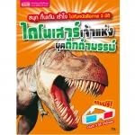 ไดโนเสาร์ เจ้าแห่งยุคดึกดำบรรพ์+แว่น 3 มิติ