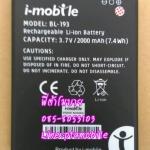 แบตเตอรี่ ไอโมบาย i-Style 8.2 แท้ศูนย์ (BL-193)