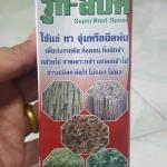 สารเร่งรากพืช ซุปเปอร์รูท-สปีท