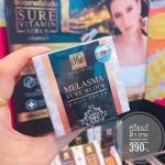Melasma Sure Block White Cream ครีมเหง้าไพลสด 100% ลดฝ้า หน้าขาวใส