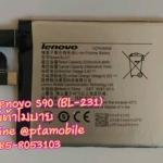 แบตเตอรี่เลอโนโว (Lenovo) S90 (BL-231)
