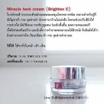 Miracle herb cream (Brighten C)
