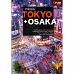 เที่ยวญี่ปุ่น TOKYO+OSAKA
