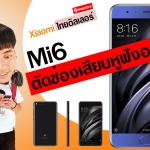 Xiaomi อธิบายเหตุผลทำไมถึงตัดช่องเสียบหูฟังออกใน Mi6