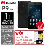 "Huawei P9 lite 5.2""FHD Android 6.0/ Ram2G/Rom16G/ประกันศูนย์ (Black)"