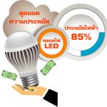 สุดยอดความประหยัด หลอดไฟ LED ประหยัดไฟฟ้า 85%