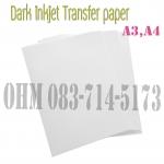 จำหน่าย กระดาษทรานเฟอร์ (transfer) มีทั้งสีเข้ม ราคาปลีก ราคาส่ง
