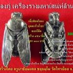 แมลงภู่ เครื่องรางมหาเสน่ห์ล้านนา ครูบาชัยมงคล