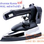 เตารีดไอน้ำกระปุกน้ำเกลือ Silverstar Korea แท้