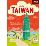 ไต้หวัน TAIWAN