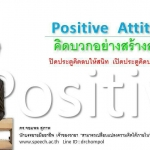 Positive Attitude คิดบวกอย่างสร้างสรรค์
