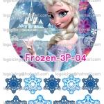 Frozen-04 3ปอนด์