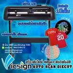 """เครื่องตัดสติกเกอร์ scan auto diecut """" vicsign """""""