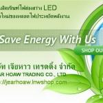 ประโยชน์ของหลอดไฟ LED ข้อดีที่อยากแนะนำให้เปลี่ยนมาใช้