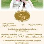โปสการ์ดแต่งงานหน้าเดียว PP010