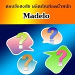 FAQ คำถามที่พบบ่อย เกี่ยวกับ ผลิตภัณฑ์ลดน้ำหนัก Madelo