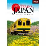 Charming TRAINS in Japan หลงใหล รถไฟ ญี่ปุ่น
