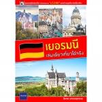 เยอรมนี เล่มเดียวเที่ยวได้จริง