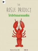 โปรเจ็ครักของนายจอมเพี้ยน The Rosie Project / Graeme Simsion / มัณฑุกา