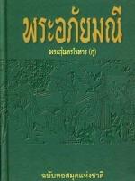 พระอภัยมณี / สุนทรภู่ (ปกแข็ง) [หนังสือใหม่]