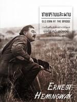 ชายชราบนสะพาน Old Man at the Bridge / Ernest Hemingway / ณรงค์ จันทร์เพ็ญ