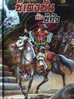 ซิเตงซันกับซิกัง / จีนโต [พ. 2550]