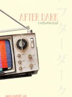 ราตรีมหัศจรรย์ After Dark / ฮารูกิ มูราคามิ Haruki Murakami / นพดล เวชสวัสดิ์ [พิมพ์ครั้งที่ 3]
