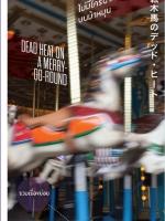 ไม่มีใครนำหน้าบนม้าหมุน Dead Heat on a Merry-Go-Round / ฮารูกิ มูราคามิ Haruki Murakami / หลายคนแปล
