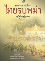 ไทยรบพม่า / สมเด็จกรมพระยาดำรงราชานุภาพ