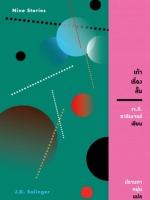 เก้าเรื่องสั้น Nine Stories / J.D.Salinger / ปราบดา หยุ่น [พิมพ์ครั้งที่ 2]