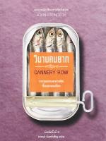 วิมานคนยาก Cannery Row / John Steinbeck / ณรงค์ จันทร์เพ็ญ