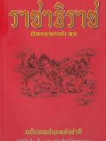 ราชาธิราช / เจ้าพระยาพระคลัง (หน) [หนังสือใหม่]