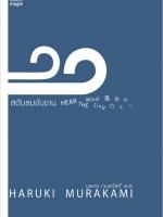 สดับลมขับขาน Hear the Wind Sing / ฮารูกิ มูราคามิ Haruki Murakami / นพดล เวชสวัสดิ์ [พิมพ์ครั้งที่ 4]