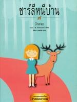 ชาร์ลีหนีบ้าน Charley / Joan G.Robinson / กิตติมา อมรทัต