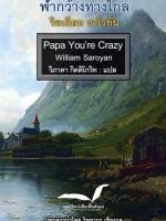 ฟ้ากว้างทางไกล Papa You're Crazy / William Saroyan / วิภาดา กิตติโกวิท