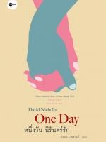 หนึ่งวัน นิรันดร์รัก One Day / David Nicholls / นพดล เวชสวัสดิ์