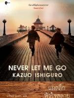 แผลลึกหัวใจสลาย Never Let Me Go Kazuo Ishiguro / นารีรัตน์ ชุนหชา