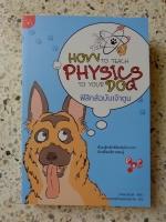 ฟิสิกส์ฉบับเจ้าตูบ