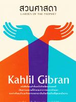 สวนศาสดา Garden of The Prophet / คาลิล ยิบราน Kahlil Gibran / น่านรังษี และ กิตติมา