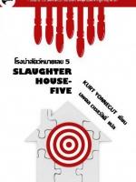 โรงฆ่าสัตว์หมายเลข 5 Slaughterhouse-Five / Kurt Vonnegut / นพดล เวชสวัสดิ์