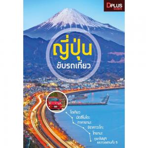 ญี่ปุ่น ขับรถเที่ยว